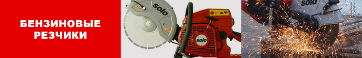 Бензиновые резчики SOLO